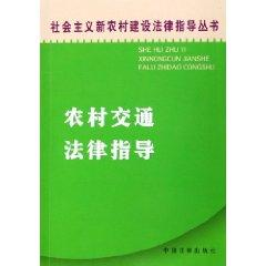 rural traffic laws and guidance (paperback)(Chinese Edition): XIANG FEI