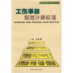 calculating compensation medical standards (paperback)(Chinese Edition): BEN SHE.YI MING