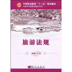 Tourism Law (Paperback)(Chinese Edition): XIN SHU XIONG