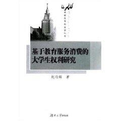 consumer education services based on the rights of college students (paperback)(Chinese Edition): ...