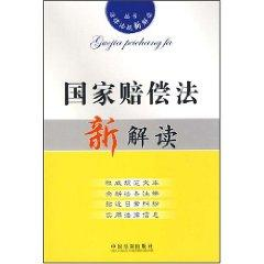 A New Interpretation of the State Compensation Law (Paperback)(Chinese Edition): BEN SHE.YI MING