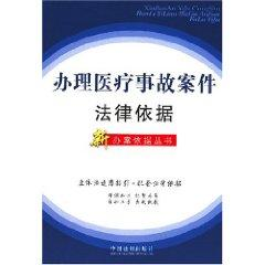for the legal basis for medical malpractice cases (paperback)(Chinese Edition): BEN SHU BIAN XIE ZU