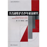 CYL safeguarding rights and interests of young people (Paperback)(Chinese Edition): TAN JIE