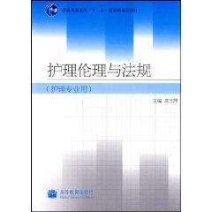Nursing Ethics and Law (Paperback)(Chinese Edition): GAO YU PING