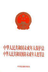 China People s Republic of China Republic: ZHONG GUO FA