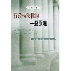 General Principle of Administration and Law(Chinese Edition): GAN WEN