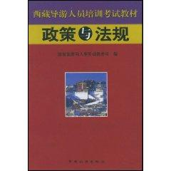 policies and regulations (paperback)(Chinese Edition): BEN SHE.YI MING