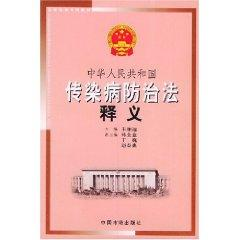 People s Republic of Communicable Disease Prevention Act Interpretation (Paperback)(Chinese Edition...