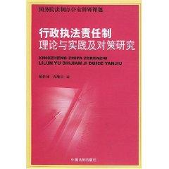 theory and practice of administrative law enforcement: ZHENG CHUAN KUN