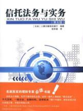 Trust Law and Practice of Finance (5th Edition) (Paperback)(Chinese Edition): SAN LING RI LIAN XIN ...