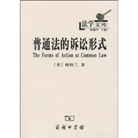 common law forms of action (paperback)(Chinese Edition): MEI TE LAN