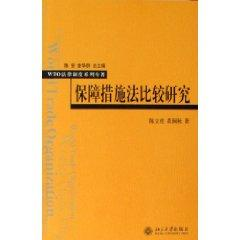 Comparison of Safeguard Measures Act (Paperback)(Chinese Edition): CHEN LI HU