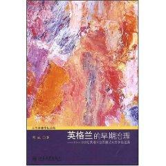 Legal Regime in the Nascent England(Chinese Edition): ZHOU WEI