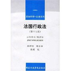 French Administrative Law (19th Edition) / Political: GU SI TA