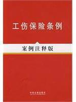 Injury Insurance Regulations (Case Notes Edition) (Paperback)(Chinese Edition): FA LV FA GUI AN LI ...