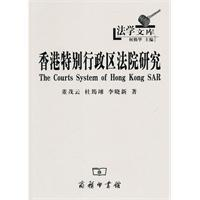 courts of the Region Study (Paperback)(Chinese Edition): DONG MAO YUN