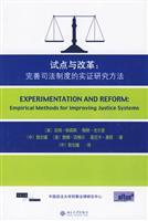 EXPERRIMENTATION AND REFORM: Empirical methods for Improving justice Systems(Chinese Edition): JI ...