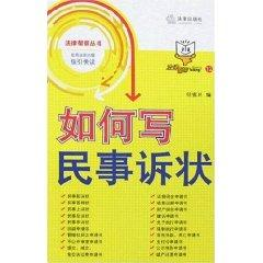 12 legal help books: how to write Civil Complaint (Paperback)(Chinese Edition): REN ZHANG WEI