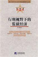 execution of the prison under the Economic Perspective: Philosophy and Social Science. Zhejiang ...