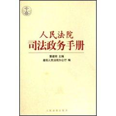 People s Court Chief Justice Manual (hardcover)(Chinese Edition): CAO JIAN MING