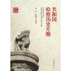 Republic of the prosecution history of fragments (Paperback )(Chinese Edition): MIN SHAN