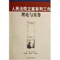 people s court filing theory and practice: LI ZHONG HE