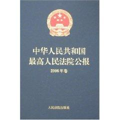 PRC Supreme People s Court Bulletin (Volume 2006) (Paperback)(Chinese Edition): ZUI GAO REN MIN FA ...