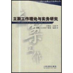 filing Work Theory and Practice of Research: ZUI GAO REN