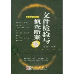 Questioned Document Examination(Chinese Edition): ZHOU SONG DONG