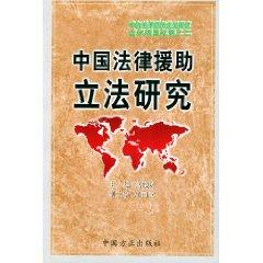 China Legal Aid Legislative Research (Paperback)(Chinese Edition): GONG XIAO BING