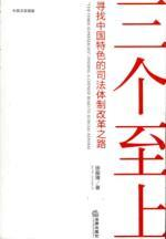 Three supremacy of the judicial system with Chinese characteristics to find the Road (Paperback)(...