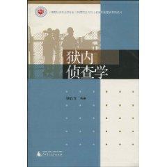 Shanghai Undergraduate Postgraduate (the direction of criminal justice) education center ...