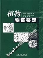 plant evidence identification (hardcover)(Chinese Edition): QIN HUI ZHEN