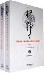 Vision: Seventh Committee of Beijing Lawyers Association. Proceedings (Set 2 Volumes) (Paperback)(...