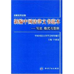 New China. sample forms (written format and examples) (Paperback)(Chinese Edition): NING ZHI YUAN