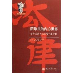 juror s inner world: the process of jury verdict Psychological Analysis (Paperback)(Chinese Edition...