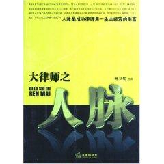 Bar of contacts (paperback)(Chinese Edition): BEN SHE.YI MING