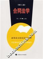 Contract Law (Higher Colleges of Law Planning Law Textbook) (Paperback)(Chinese Edition): BEN ...