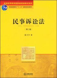 Code of Civil Procedure (2nd Edition) (Paperback)(Chinese Edition): ZHANG WEI PING
