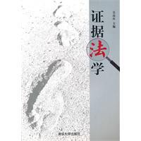 Evidence Law (Paperback)(Chinese Edition): BEN SHE.YI MING