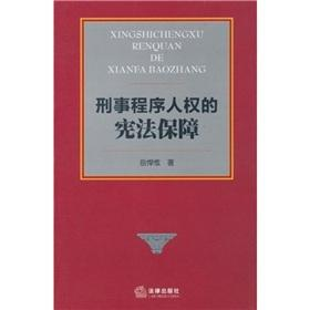 constitutional rights in criminal proceedings Protection (Paperback)(Chinese Edition): YUE HAN WEI