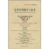 civil trial and reference guide (Volume 2 of 2002) (total 10 volumes) (Paperback)(Chinese Edition):...