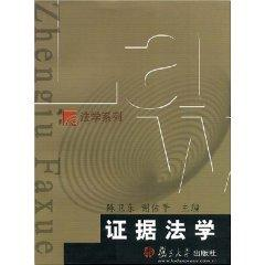 Evidence Law (Paperback)(Chinese Edition): CHEN WEI DONG