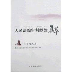 People s Court trial experience highlights (Set full 2 volumes) (Paperback)(Chinese Edition): ZUI ...