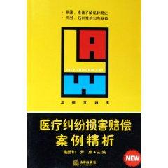damages for medical malpractice cases of sperm analysis (paperback)(Chinese Edition): MEI XIN HE