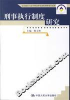 Criminal Enforcement System (Paperback)(Chinese Edition): HAN YU SHENG