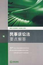 points to answer the Civil Procedure Law (Paperback)(Chinese Edition): BEN SHE.YI MING