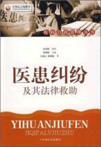 patient disputes and legal assistance (paperback)(Chinese Edition): BAI LI YUN