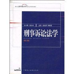Criminal Procedure (Paperback)(Chinese Edition): CENG YOU XIANG