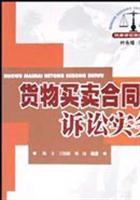 sale of goods litigation practice (Paperback)(Chinese Edition): CHEN FANG